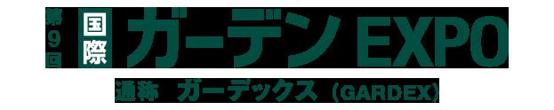 logo-GARDEX2015-jp