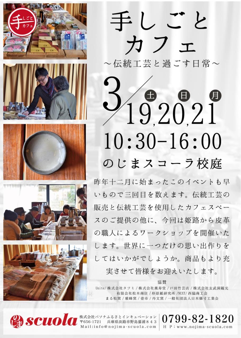 teshigoto_flyer_vol3_edi2-01